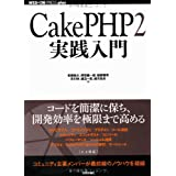 CakePHP2 実践入門 (WEB+DB PRESS plus)