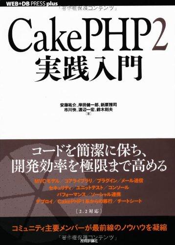 CakePHP2 実践入門 (WEB+DB PRESS plus)の詳細を見る