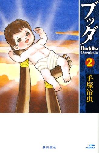 ブッダ 2 新装版 (希望コミックス)の詳細を見る