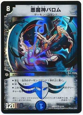 デュエルマスターズ/DMD-33/5/SR/悪魔神バロム
