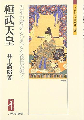 桓武天皇―当年の費えといえども後世の頼り (ミネルヴァ日本評伝選)