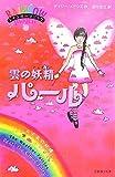 雲の妖精パール (レインボーマジック 10―お天気の妖精)