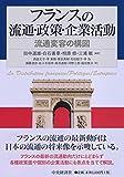 フランスの流通・政策・企業活動