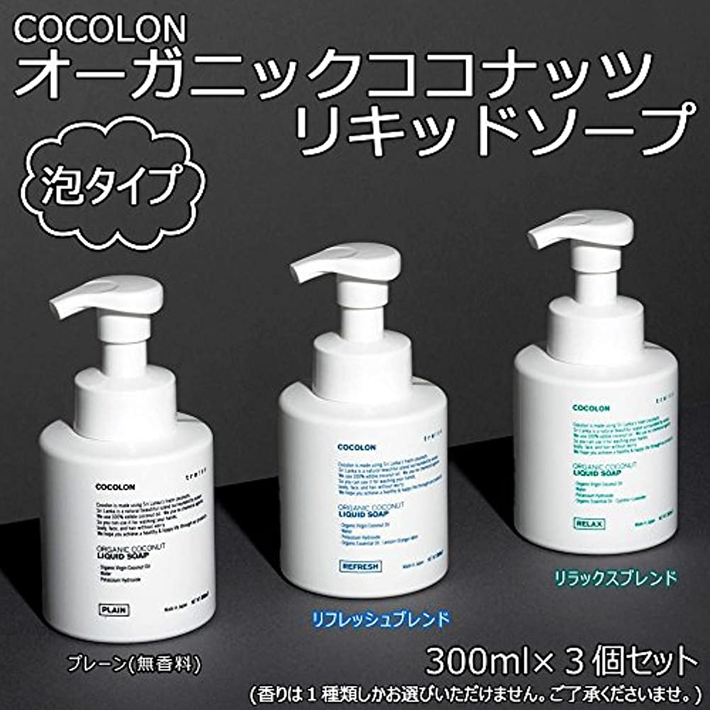 受付動く事COCOLON ココロン オーガニックココナッツリキッドソープ 泡タイプ 300ml 3個セット【同梱?代引不可】 ■3種類の内「リフレッシュブレンド」のみです