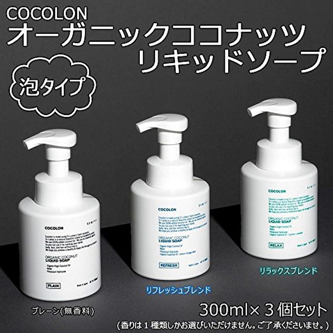テクスチャーお尻高いCOCOLON ココロン オーガニックココナッツリキッドソープ 泡タイプ 300ml 3個セット【同梱?代引不可】 ■3種類の内「リラックスブレンド」のみです