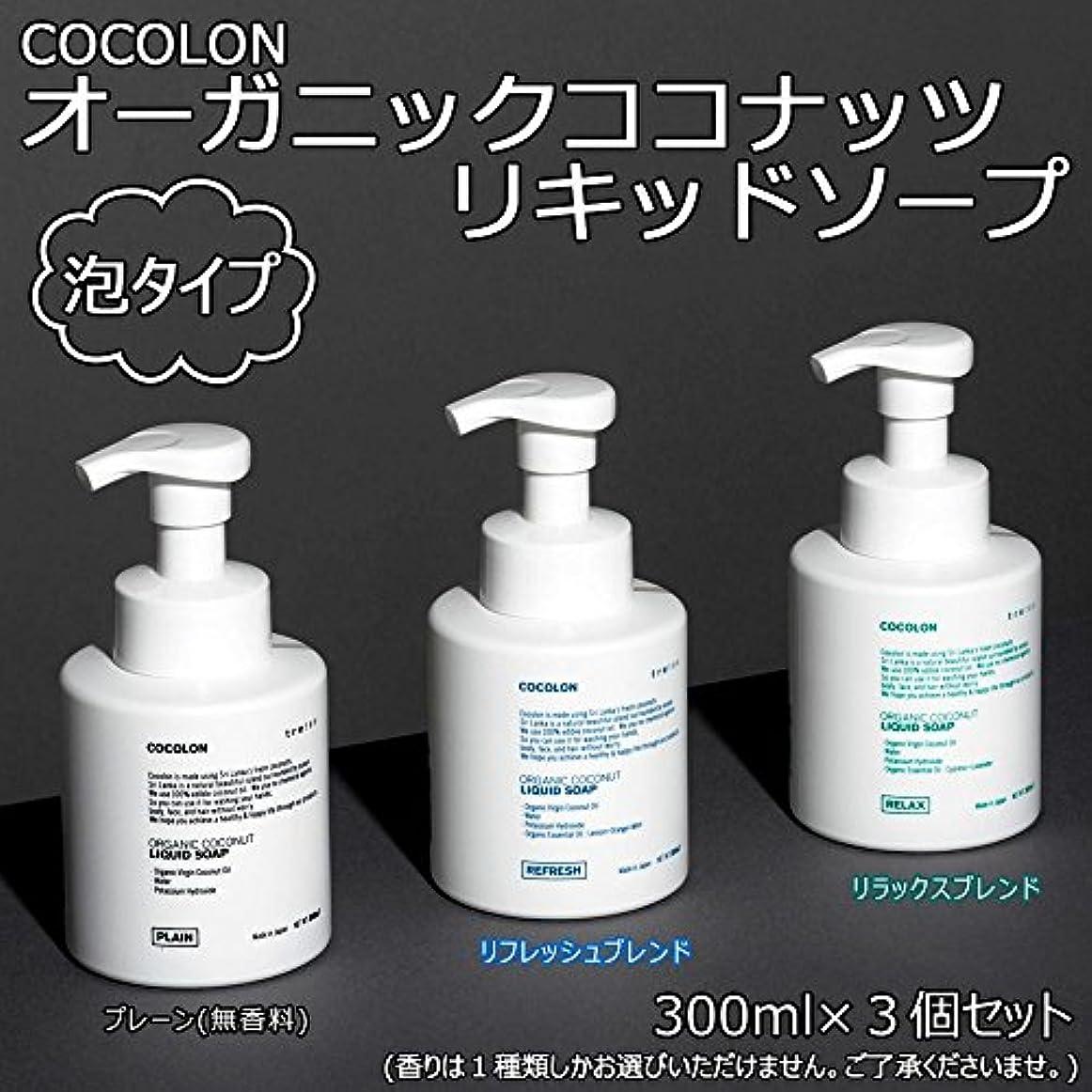 単調なちらつきとまり木COCOLON ココロン オーガニックココナッツリキッドソープ 泡タイプ 300ml 3個セット【同梱?代引不可】 ■3種類の内「リラックスブレンド」のみです