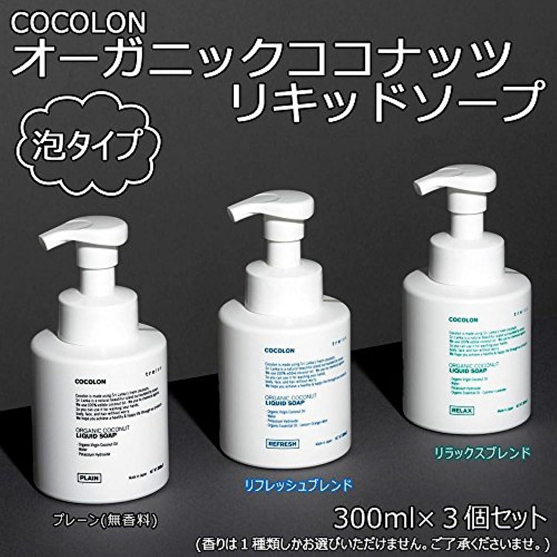 外側複製脳COCOLON ココロン オーガニックココナッツリキッドソープ 泡タイプ 300ml 3個セット【同梱?代引不可】 ■3種類の内「リラックスブレンド」のみです
