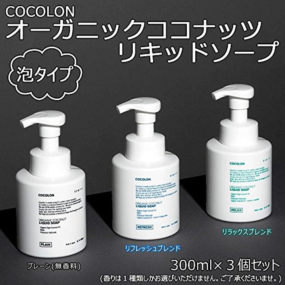 シネウィラビリンスほのめかすCOCOLON ココロン オーガニックココナッツリキッドソープ 泡タイプ 300ml 3個セット【同梱?代引不可】 ■3種類の内「リフレッシュブレンド」のみです