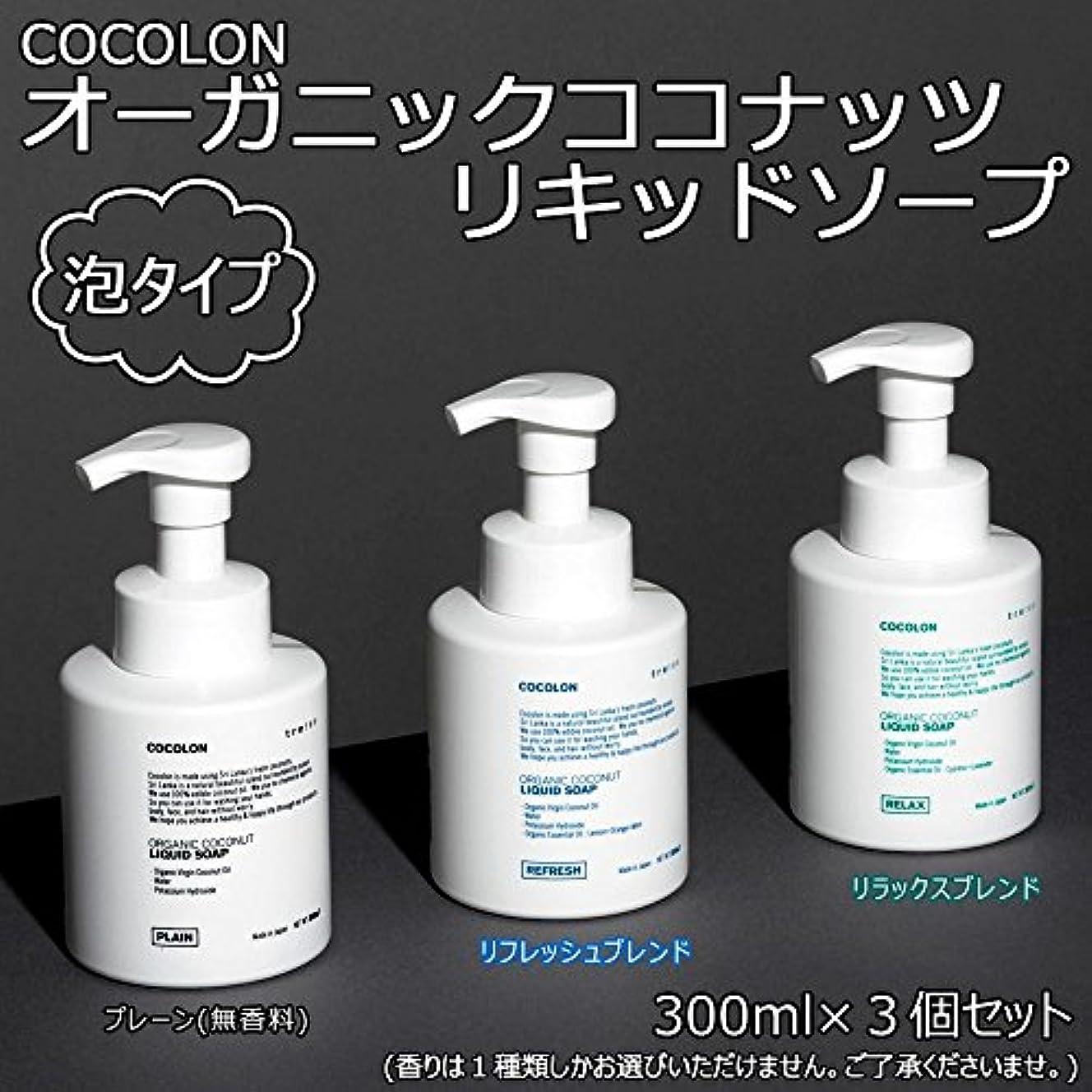 セグメント何故なの高層ビルCOCOLON ココロン オーガニックココナッツリキッドソープ 泡タイプ 300ml 3個セット【同梱?代引不可】 ■3種類の内「リフレッシュブレンド」のみです