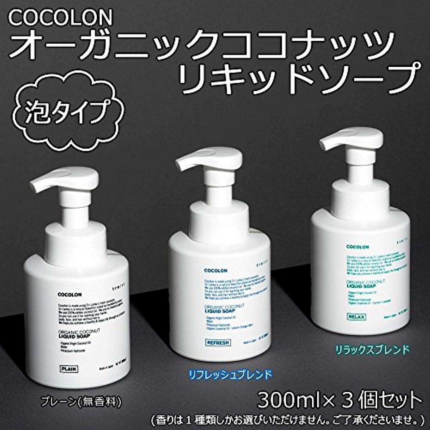 困難ひねくれたぺディカブCOCOLON ココロン オーガニックココナッツリキッドソープ 泡タイプ 300ml 3個セット【同梱?代引不可】 ■3種類の内「リフレッシュブレンド」のみです