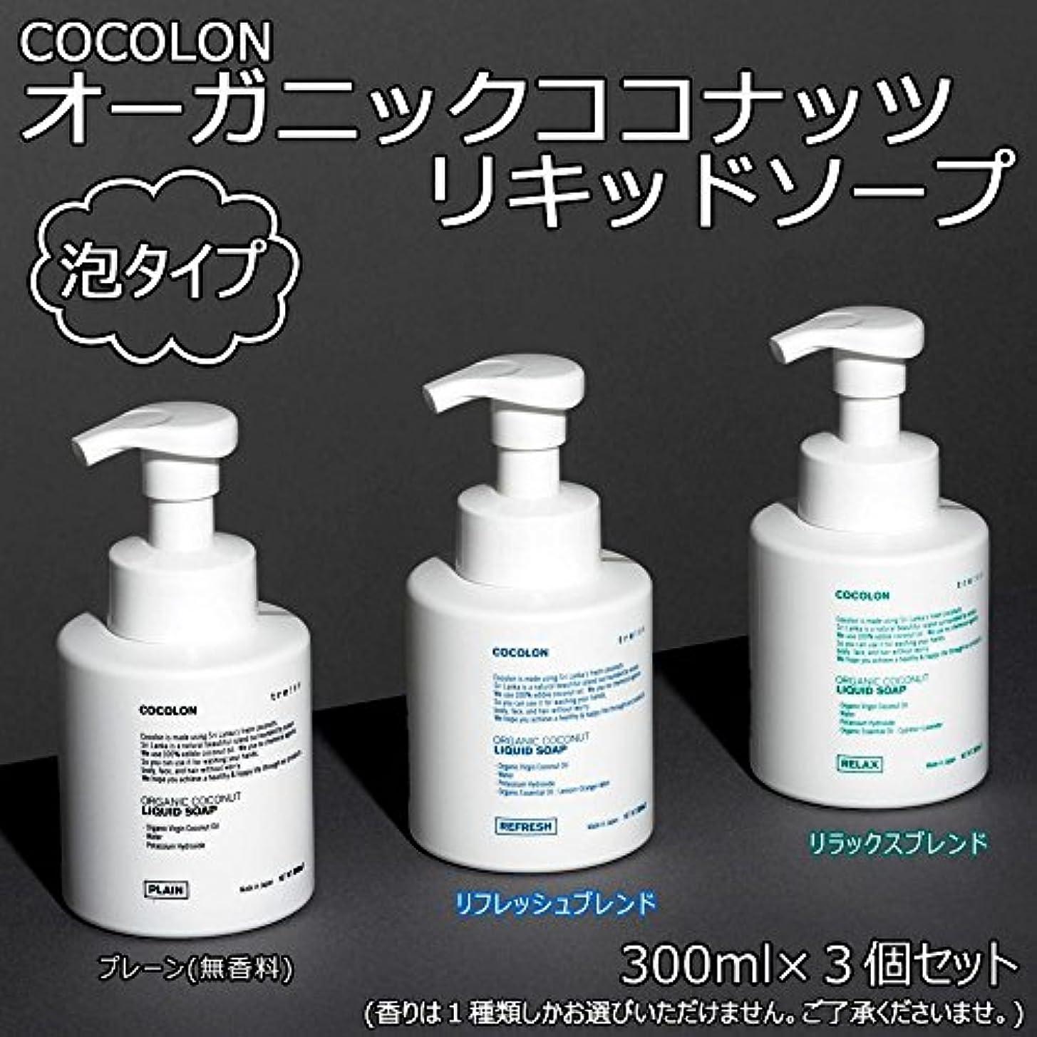 短命中絶浴室COCOLON ココロン オーガニックココナッツリキッドソープ 泡タイプ 300ml 3個セット【同梱?代引不可】 ■3種類の内「リラックスブレンド」のみです