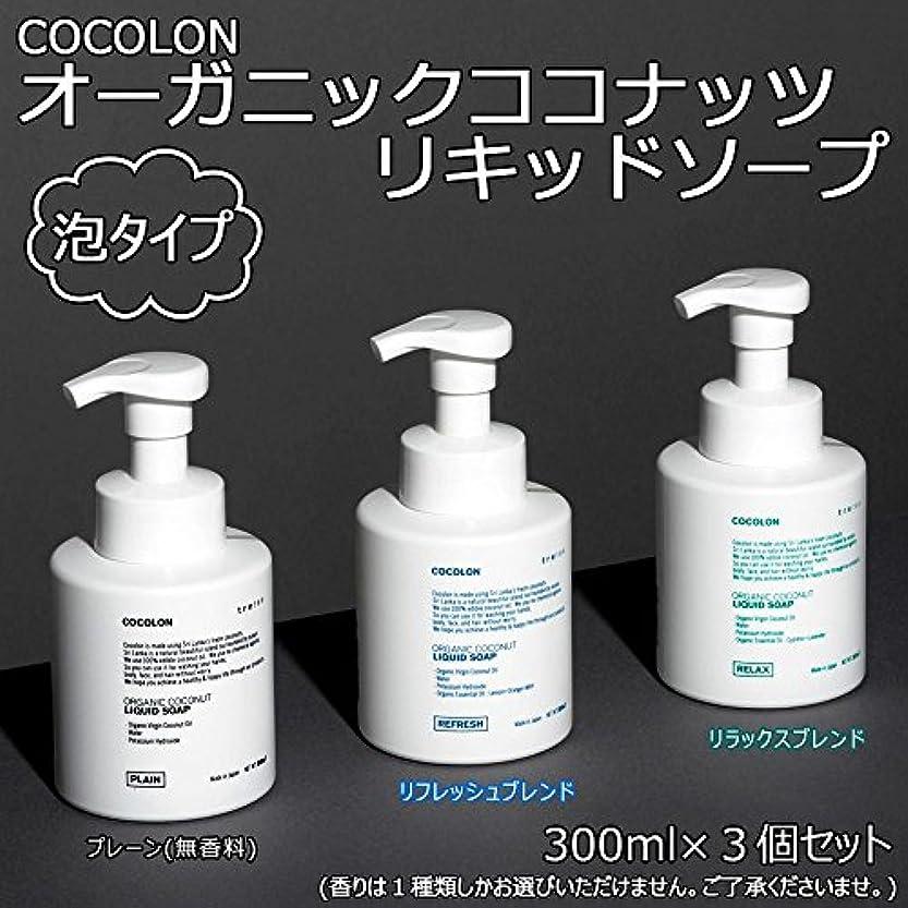返還舌なアカデミーCOCOLON ココロン オーガニックココナッツリキッドソープ 泡タイプ 300ml 3個セット【同梱?代引不可】 ■3種類の内「リフレッシュブレンド」のみです