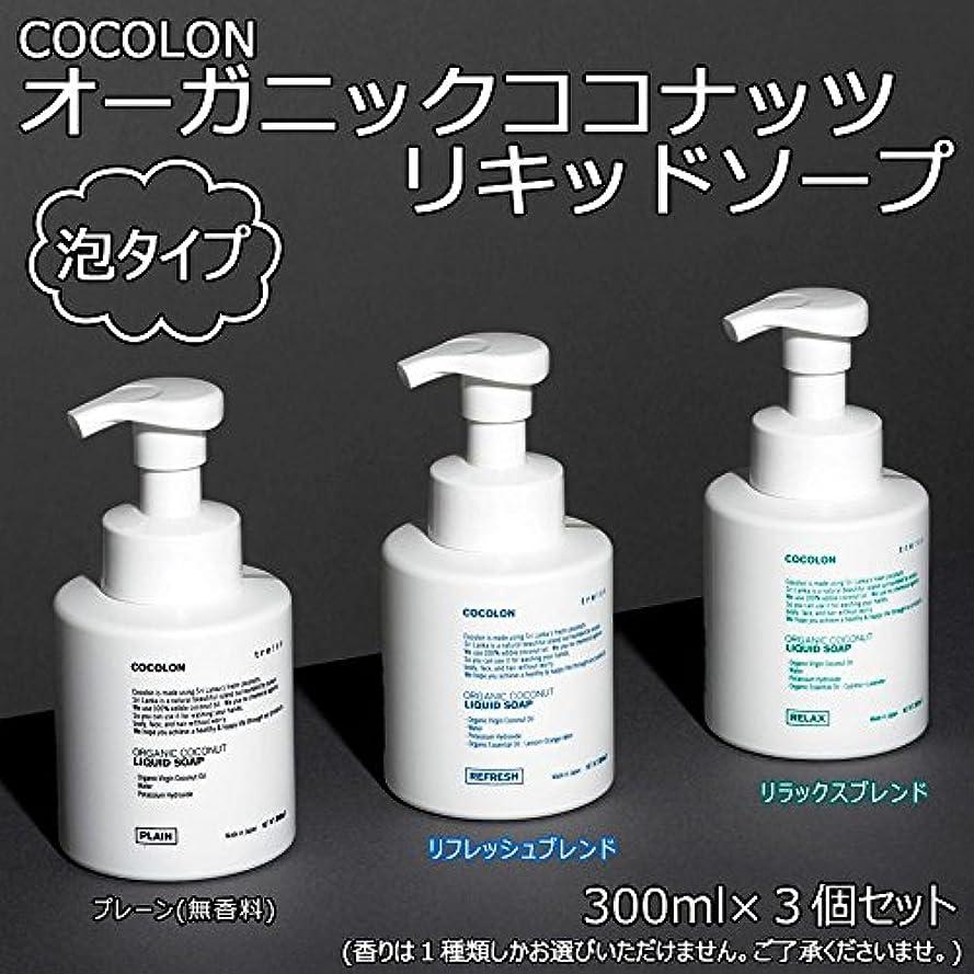 削減部族無人COCOLON ココロン オーガニックココナッツリキッドソープ 泡タイプ 300ml 3個セット【同梱?代引不可】 ■3種類の内「リラックスブレンド」のみです