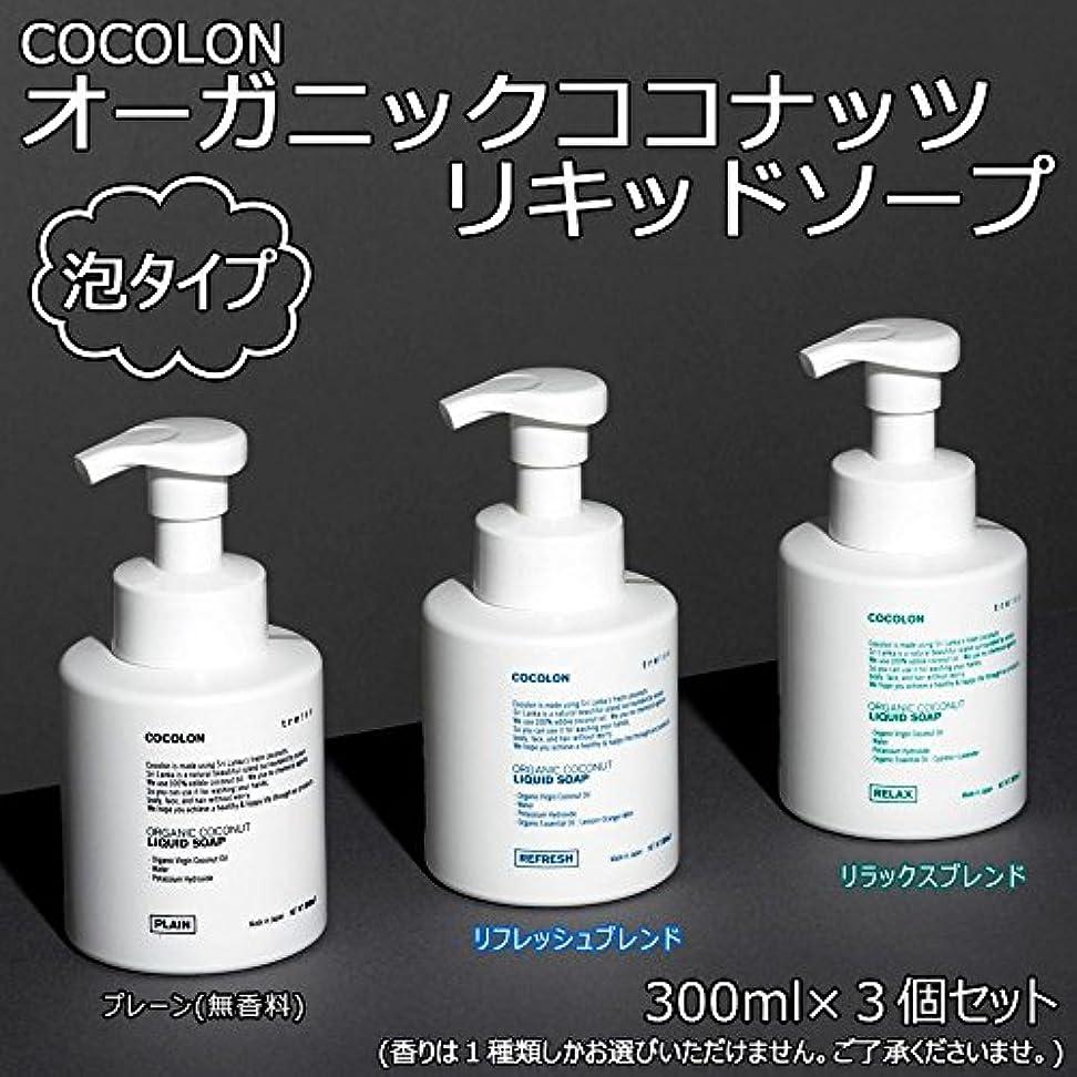 集団的一般的に病院COCOLON ココロン オーガニックココナッツリキッドソープ 泡タイプ 300ml 3個セット【同梱?代引不可】 ■3種類の内「プレーン(無香料)」のみです