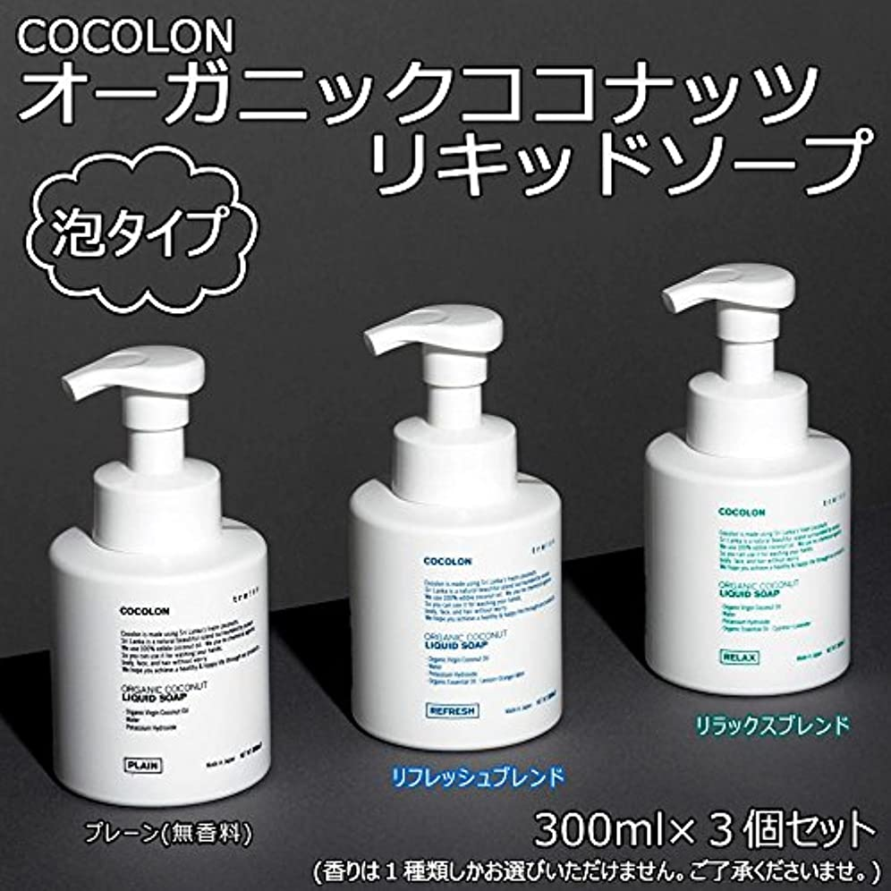 ハウスクレーターキリンCOCOLON ココロン オーガニックココナッツリキッドソープ 泡タイプ 300ml 3個セット【同梱?代引不可】 ■3種類の内「リフレッシュブレンド」のみです