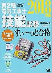 ぜんぶ絵で見て覚える第2種電気工事士 技能試験すい~っと合格(2018年版)~入門講習DVD付~