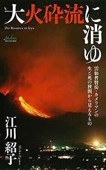 [江川紹子]の大火砕流に消ゆ: 雲仙普賢岳・カメラマンの生と死の狭間から見えるもの (Mulan)