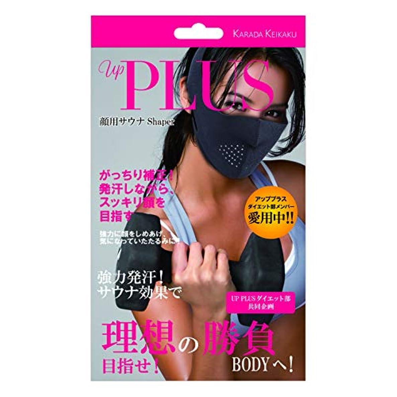 覆す健康的正確さアッププラスコラボ 顔用サウナshaper