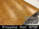 木目調カッティングシート 124cm×50cm単位 マホガニー調黄木目 木目調ラッピングシート 壁紙ウォールステッカーDIYウッド