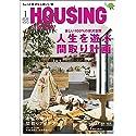 月刊 HOUSING (ハウジング) 2019年1月号