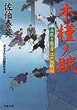木槿ノ賦-居眠り磐音江戸双紙(42) (双葉文庫)