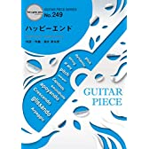 ギターピースGP249 ハッピーエンド/back number  (ギターソロ・ギター&ヴォーカル) ~映画「ぼくは明日、昨日のきみとデートする」主題歌