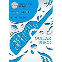 ギターピースGP249 ハッピーエンド/back number  (ギターソロ・ギター&ヴォーカル) ~映画「ぼくは明日、昨日のきみとデートする」主題歌 (GUITAR PIECE SERIES)