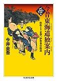 今昔東海道独案内 西篇―浜松より京都へ・伊勢参宮街道 (ちくま学芸文庫)