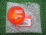 [ホンダ] スーパーカブ純正片側ウインカー C50/C70/C90 33402-GBJ-003