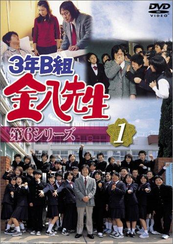 3年B組金八先生 第6シリーズ(1) [DVD]
