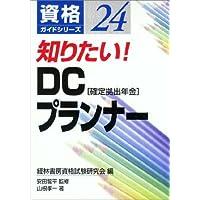 知りたい!DCプランナー (資格ガイドシリーズ)