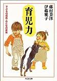 育児力―子どもの成長・おとなの成長 (ちくま文庫)