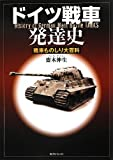 ドイツ戦車発達史—戦車ものしり大百科