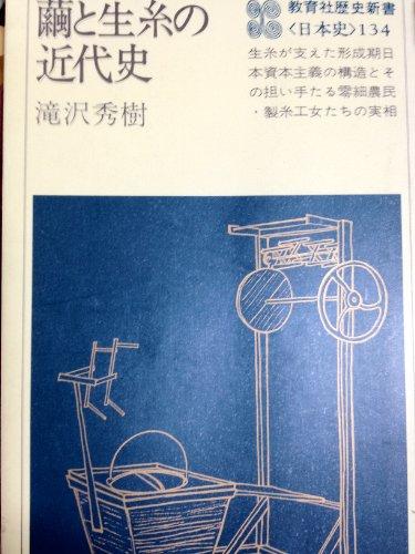繭と生糸の近代史 (1979年) (教育社歴史新書―日本史〈134〉)