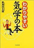 わかりやすい気学の本