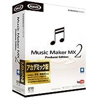 Music Maker MX2 Producer Edition アカデミック版