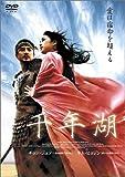 千年湖 [DVD]