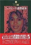 フィリピーナ愛憎読本 (DATAHOUSE BOOK) 画像