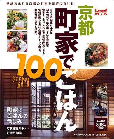 京都町屋でごはん100—情緒あふれる京都の町屋を気軽に楽しむごはん屋さん100軒と町屋堪能スポット (Leaf mook)