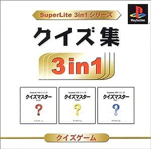 SuperLite 3in1シリーズ クイズ集