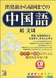 CDB出発から帰国までの中国語 (アスカカルチャー)