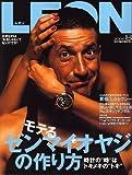 LEON (レオン) 2006年 08月号 [雑誌]