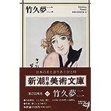 竹久夢二 (新潮日本美術文庫)