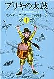 ブリキの太鼓 1 (集英社文庫)