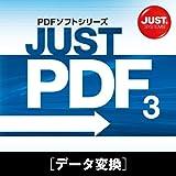 JUST PDF 3 (データ変換) 通常版 DL版 [ダウンロード]