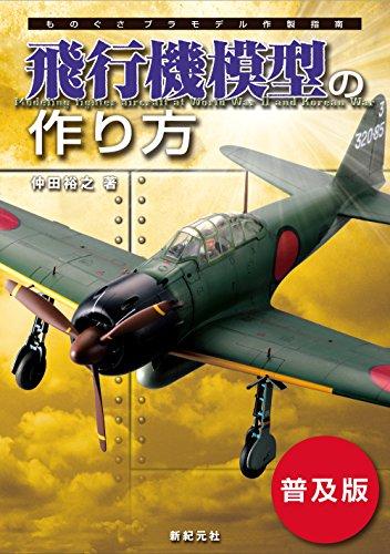 飛行機模型の作り方 【普及版】の詳細を見る