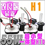 リニューアル版 超小型一体型ミニHIDキット バーナー&バラスト一体型HID 55W H1 15000K オールインワン バーナー交換可 12V用