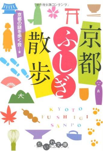 京都ふしぎ散歩 (だいわ文庫)の詳細を見る