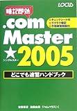 .com Master★2005どこでも速習ハンドブック