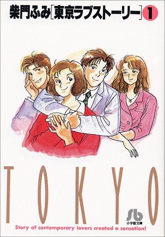 東京ラブストーリー (1) (小学館文庫)の詳細を見る